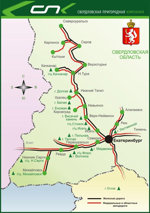 Схема расположения горнолыжных центров Свердловской области.  Схема движения пригородных электропоездов.