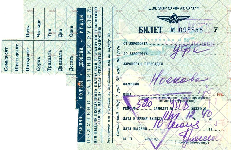 Железнодорожные билеты на поезд в СанктПетербург из
