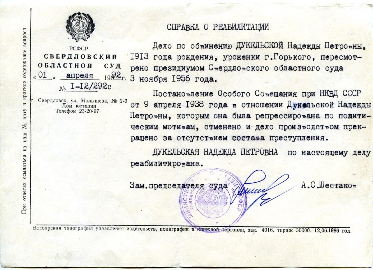 Памяти жертв политических репрессий - Форум Екатеринбург+Свердловск