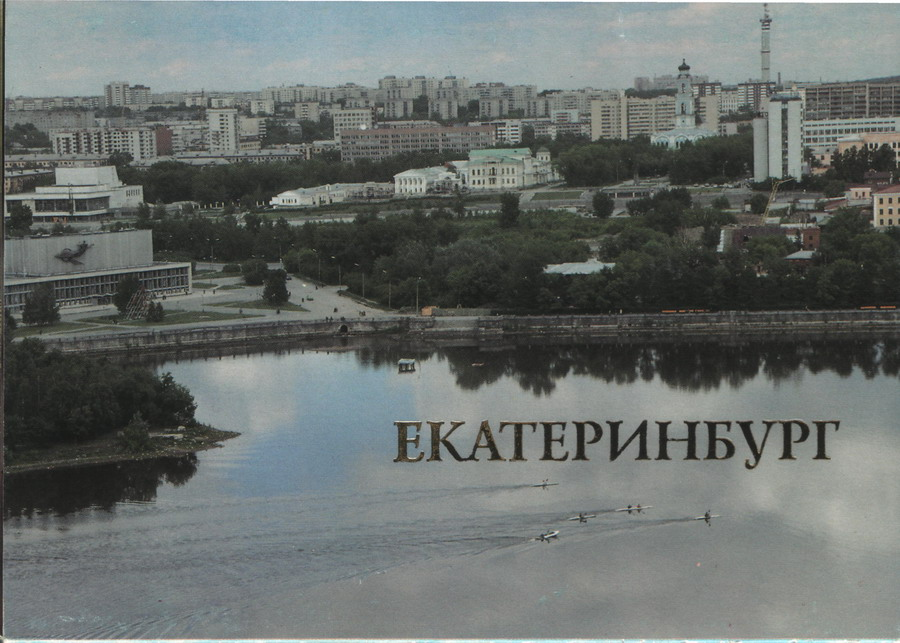 Виды екатеринбурга открытки 23
