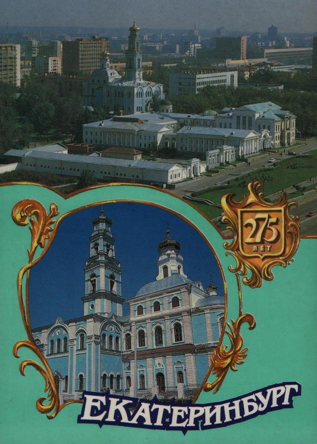 Виды екатеринбурга открытки 38