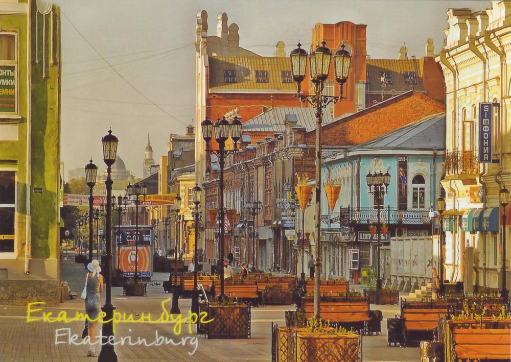 Виды екатеринбурга открытки 98