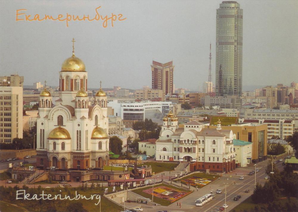 Виды екатеринбурга открытки 58