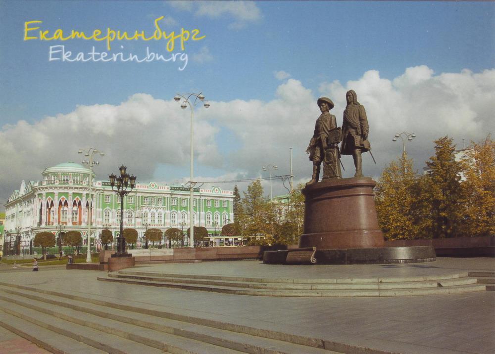 Виды екатеринбурга открытки 56