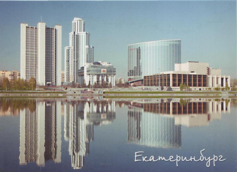 Виды екатеринбурга открытки 88