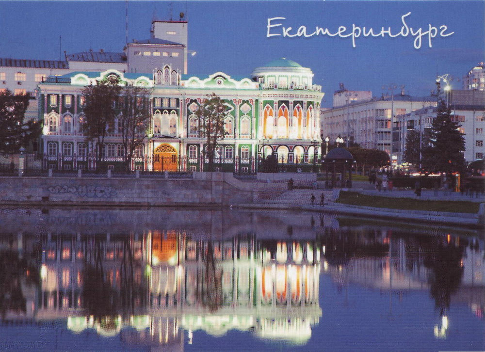 Виды екатеринбурга открытки 2